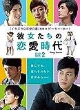 彼女たちの恋愛時代 DVD-BOX 2[DVD]
