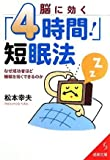 脳に効く「4時間!」短眠法 (成美文庫)
