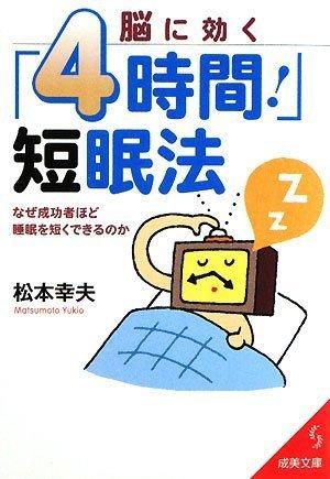 脳に効く「4時間!」短眠法 (成美文庫)の詳細を見る