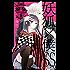 妖狐×僕SS 6巻 (デジタル版ガンガンコミックスJOKER)