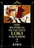 魔探偵ロキ RAGNAROK 2 (コミックブレイド)
