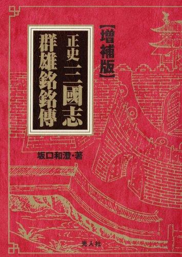 正史三國志群雄銘銘傳の詳細を見る