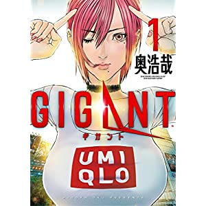 GIGANT(1) (ビッグコミックス)
