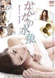 かんなの水魚 [DVD]