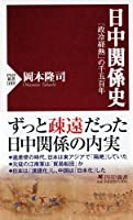 日中関係史 (PHP新書)