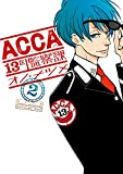 ACCA13区監察課 2巻 (デジタル版ビッグガンガンコミックスSUPER)