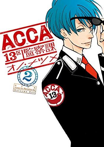 ACCA13区監察課 2巻 (デジタル版ビッグガンガンコミックスSUPER)の詳細を見る