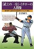 『武士の一分』・イチローの人間像―藤沢周平・山田洋次の作品世界3+「サムライ野球」