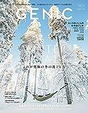 GENIC 2020年1月号(VOL.53-アガるおこもり&究極の冬の過ごし方/最新フード&お取り寄せ/まだ知らないニッポン)