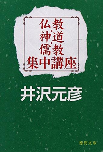仏教・神道・儒教集中講座 (徳間文庫)の詳細を見る