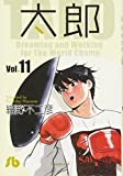太郎 vol.11—Dreaming and working for (小学館文庫 ほB 51)