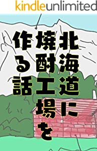 北海道に焼酎工場を作る話