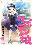 サボテンの娘(3) (アクションコミックス(コミックハイ!))