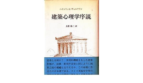 建築心理学序説 | ハインリッヒ ...