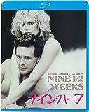 ナインハーフ[Blu-ray/ブルーレイ]