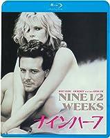 ナインハーフ [Blu-ray]