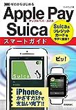 ゼロからはじめる Apple Pay/Suica スマートガイド