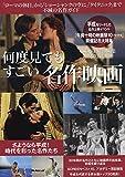 SCREEN4月号増刊『何度見てもすごい名作映画』