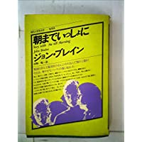 Amazon.co.jp: John Braine: 本