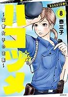 ハコヅメ~交番女子の逆襲~(8) (モーニングコミックス)