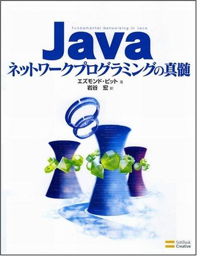 Javaネットワークプログラミングの真髄の詳細を見る