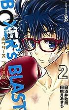 BOXER's BLAST 第02巻