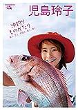 別冊つり丸 児島玲子『沖釣りものがたり 海と、空と、太陽と、風と、魚と』 (SUN MAGAZINE MOOK 別冊つり丸)