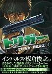 トリガー 4 (マンサンコミックス)