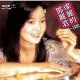 中国語名唱選 1977年~1980年