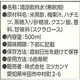 ミツカン 梅はちみつ黒酢 500ml