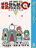 殺せんせーQ! 5 (ジャンプコミックスDIGITAL)