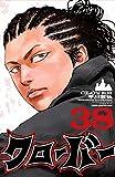 クローバー 38 (少年チャンピオン・コミックス)