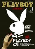 PLAYBOY (プレイボーイ) 日本版 2009年 01月号 [雑誌]