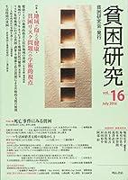 貧困研究 Vol.16