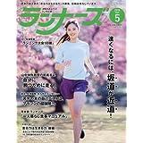 ランナーズ 2018年 05 月号 [雑誌]