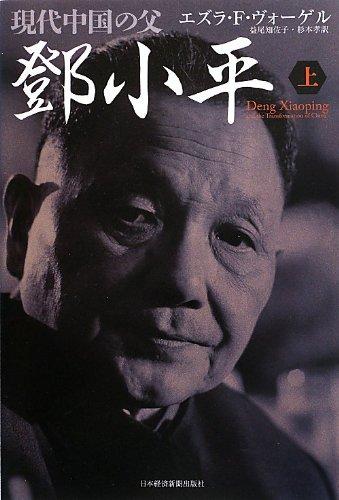 現代中国の父 トウ小平(上)