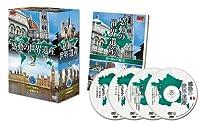 感動の世界遺産 2  20枚組 [DVD]