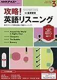 NHKラジオ 攻略! 英語リスニング 2017年3月号 [雑誌] (NHKテキスト)