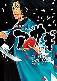 新選組刃義抄 アサギ 5巻 新選組刃義抄アサギ (デジタル版ヤングガンガンコミックス)