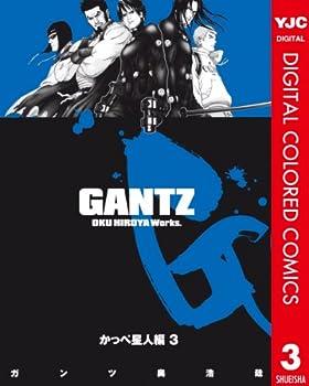 GANTZ カラー版 かっぺ星人編 3 (ヤングジャンプコミックスDIGITAL) [Kindle版]