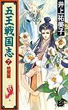 五王戦国志7 暁闇篇 (C★NOVELSファンタジア)