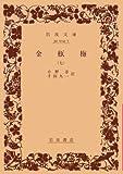金瓶梅 7 (岩波文庫 赤 14-7)