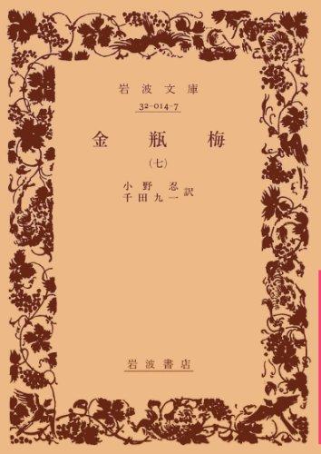 金瓶梅 7 (岩波文庫 赤 14-7)の詳細を見る