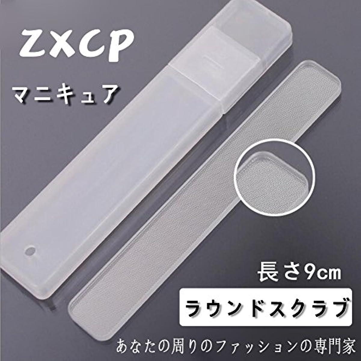 超越する運河チャンピオンシップZXCP ネイルファイル 爪やすり ガラス製 (スクエアスクラブ)