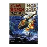 インカの黄金を追え〈上〉 (新潮文庫)