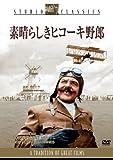 素晴らしきヒコーキ野郎[DVD]