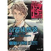コミック怪 2009年 秋号 Vol.08 (単行本コミックス)