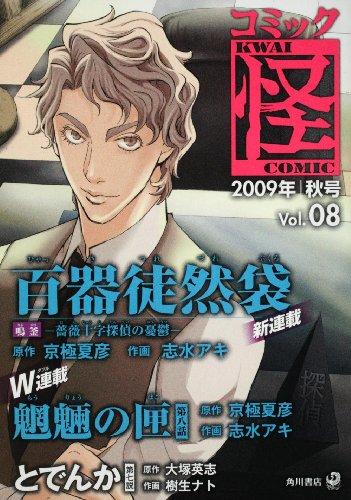 コミック怪 2009年 秋号 Vol.08 (単行本コミックス)の詳細を見る