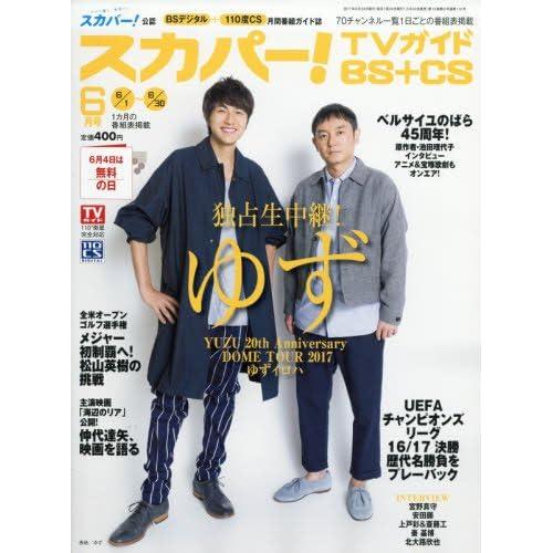 スカパー!TVガイドBS+CS 2017年 06 月号 [雑誌]