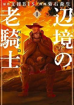 漫画『辺境の老騎士バルド・ローエン』の感想・無料試し読み